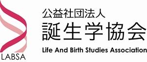公益社団法人 誕生学協会