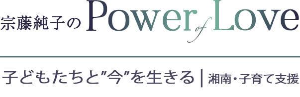 宗藤純子のPower of Love